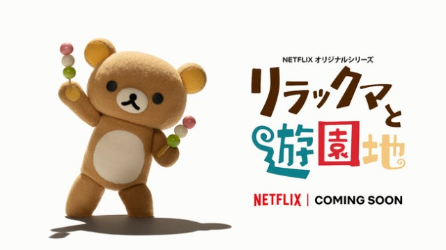 Rilakkuma and pals will return to Netflix in upcoming stop-motion animation series