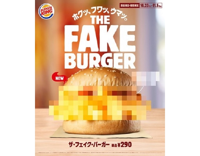 "The truth of Burger King Japan's ""Fake Burger"" is even weirder than we'd expected"