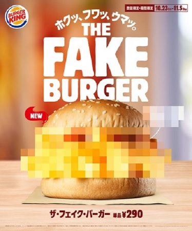 Iklan visual Fake Burger