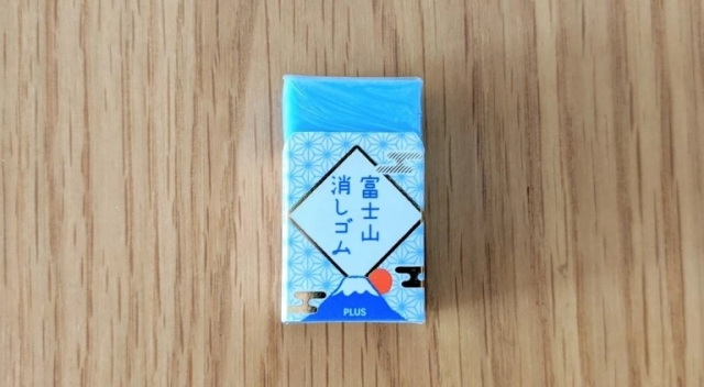 Your mistakes will transform into Mt. Fuji with this cool art eraser from Japan【Photos】