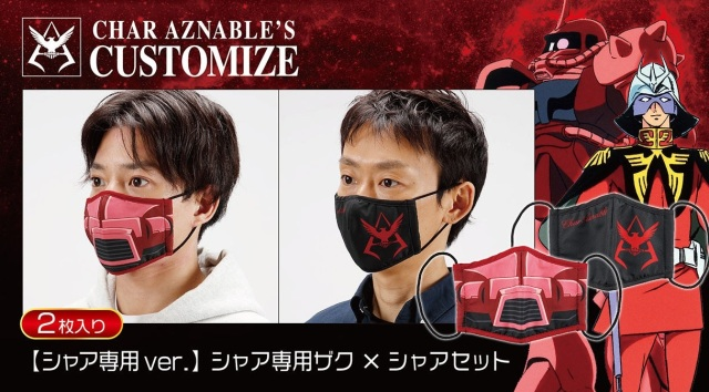 Gundam face masks will help you stay safe when you have to be mobile during the pandemic【Photos】
