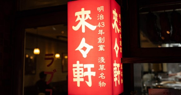 We eat at Japan's first-ever ramen restaurant, finally reopened after 44 years