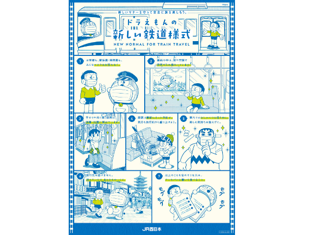 "Japan's ""new normal"" train manners poster: 7 steps for safe travel during the pandemic"