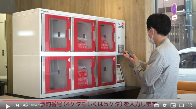 Kentucky Fried Chicken installs fried chicken pick-up lockers in Tokyo, two other cities【Video】