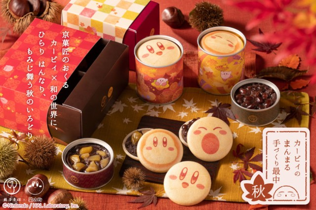 Enjoy the sweet taste of autumn with the help of Kirby and pals