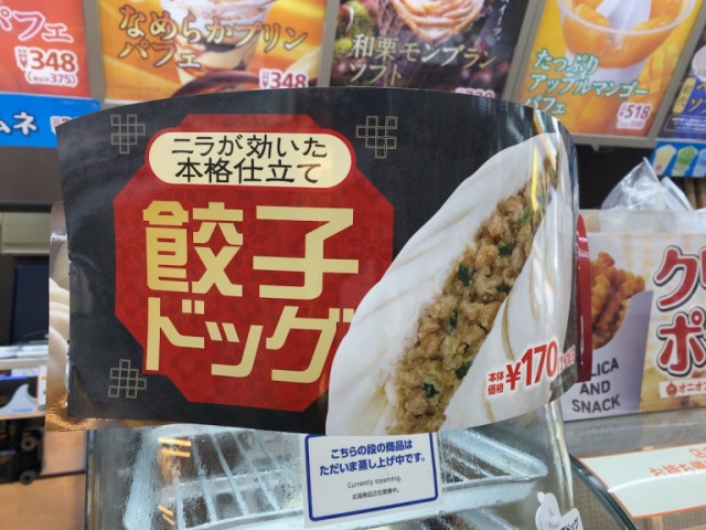 Convenience store Mini Stop's new Gyoza Dog is must-try for all Gyoza fans! 【Taste test】