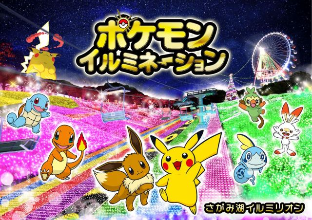 Sagamiko Pleasure Forest's Christmas light event to have special Pokémon section this year