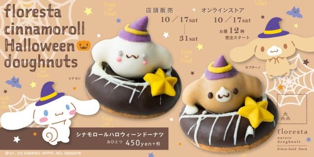 Savor some Sanrio chocolate costume cuteness with organic Halloween Cinnamoroll donuts
