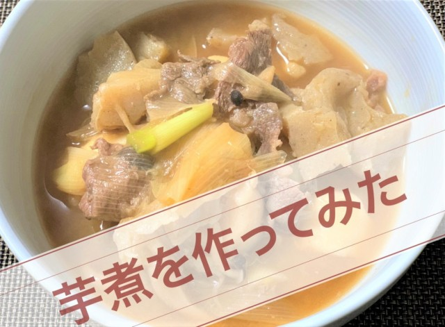 We try making imoni, the beloved taro and beef stew of northern Japan【SoraKitchen】