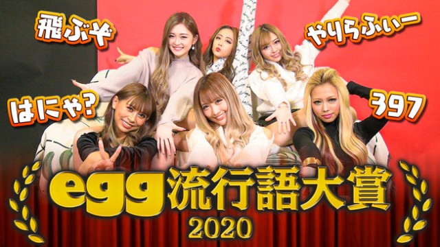 Fashion magazine Egg's 2020 Japanese Buzzword Awards are here to bring out your inner teen