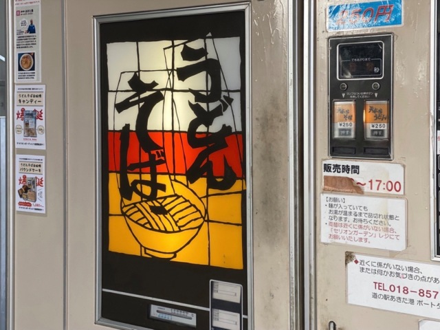 Retro noodle soup vending machine is immortalized in an udon soup-flavored pound cake