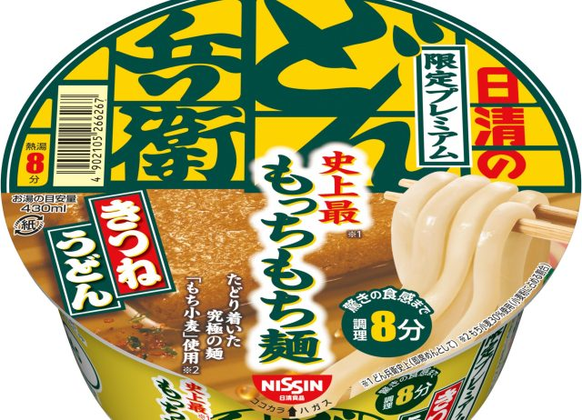 "Nissin develops revolution in chewiness with 8-minute instant udon made with ""mochi wheat"""