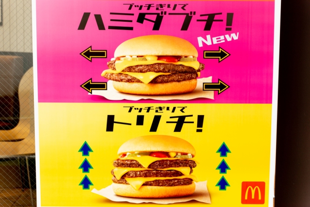 Could McDonald's Japan be playing us for fools regarding the size of two of their new burgers?
