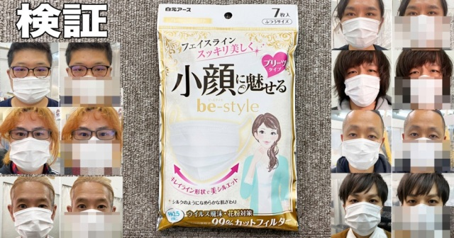 "Can these masks give you Japan's kogao ""small-face"" ideal? Let's find out!【Experiment】"