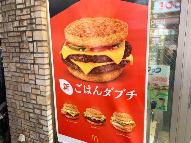 McDonald's Japan now has a double cheeseburger with rice buns, and people are raving about it