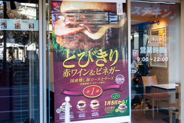 Mos Burger's new luxury burger contains 0.18 percent alcohol