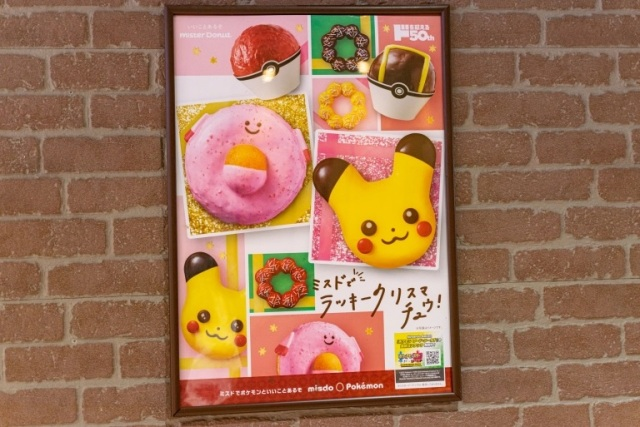 Japan's new Pokémon donuts are here, so let's eat Pikachu, Chansey, and some Poké Balls【Photos】