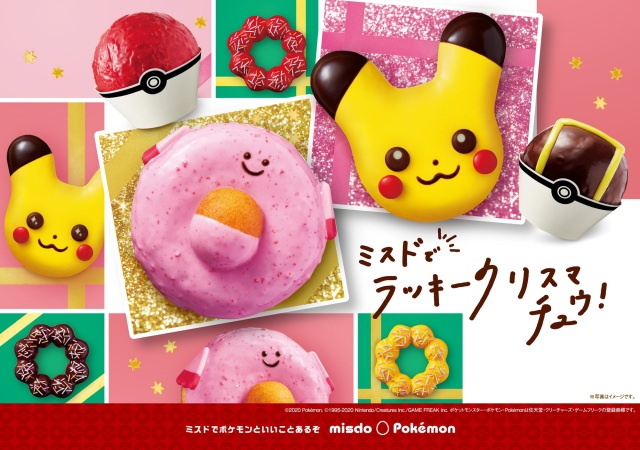 Pokémon doughnuts from Mister Donut are bigger and better than ever this year!