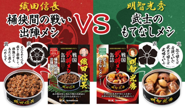 Eat like a samurai from the warring states period with new range of canned meals from Japan
