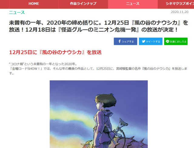 Why Ghibli's Nausicaä of the Valley of the Wind is the perfect film for 2020
