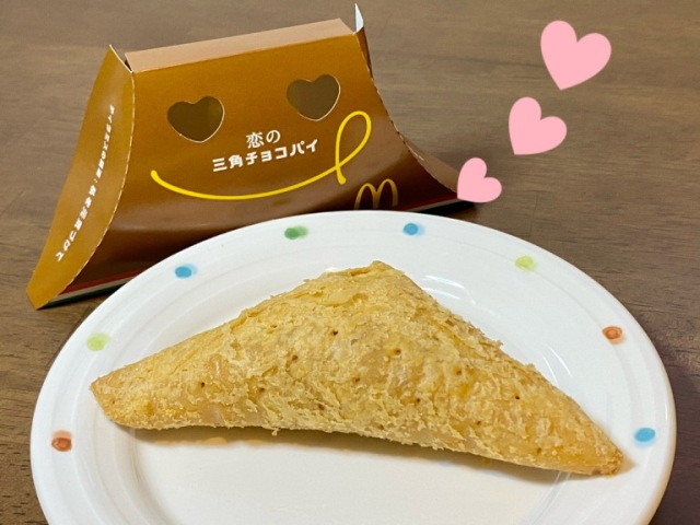McDonald's Japan's limited-edition pie pick-me-up: the Love Triangle Choco Pie【Taste Test】