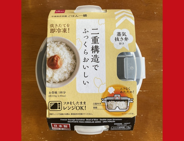 We test Daiso's new storage container to see if it keeps rice fluffy even after freezing