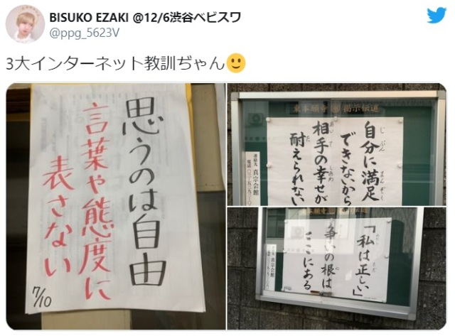 Japanese temple puts up three messages of wisdom the Internet should take to heart