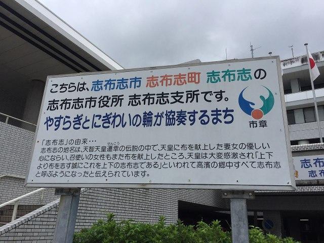 Shibushi-shi Shibushi-cho Shibushi no Shibushi Shiyakusho Shibushi Shisho to change name