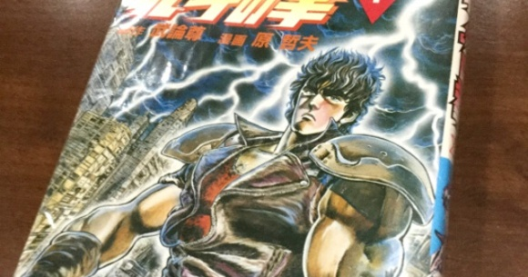 A life-sized bust of Kenshiro from Fist of the North Star from Osaka is tax deductible!