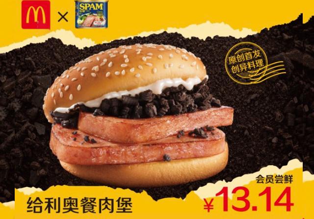 Ilustrasi menu Burger Oreo milik McDonald's
