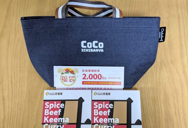 CoCo Ichibanya lucky bag here to keep you happy and full of curry
