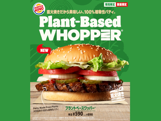 Burger King releases new Plant-Based Whopper in Japan