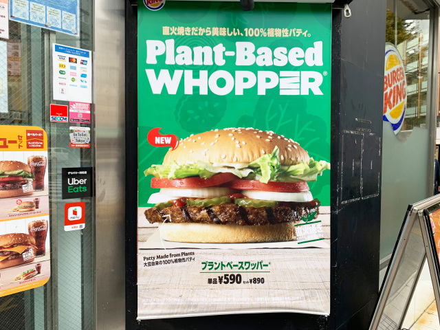 Burger King Japan's new Plant-Based Whopper tastes amazing