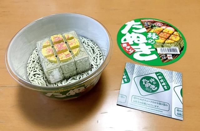 Japan's new instant noodle Rubik's Cube is fiendishly hard【Photos】