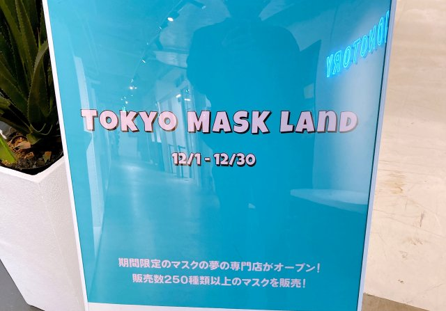 "Face-mask-themed park ""Tokyo Mask Land"" opens in Japan"