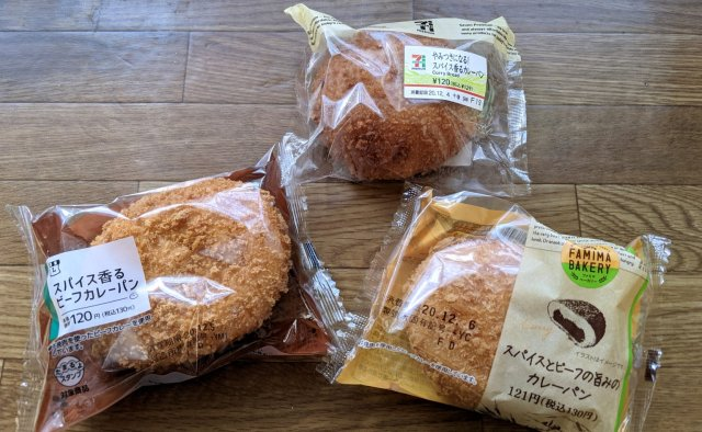 In celebration of Curry Bread Day, we find out which convenience store has the best curry bread【Taste Test】