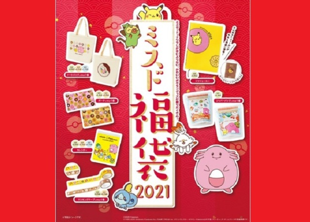 Mister Donut back at it again with 2021 MisDo Pokémon Lucky Bags