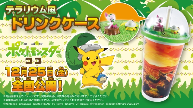 Special terrarium-style Pokémon cup case to be sold at movie theaters with release of new film