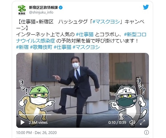Tokyo's Shinjuku Ward enlists the help of internet cat characters to remind us to wear masks