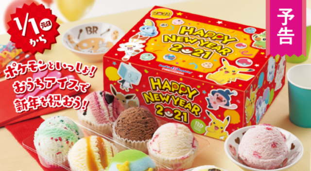 Ring in the New Year with Baskin-Robbins Japan's adorable Pokémon ice cream dishes