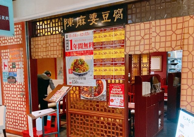 Chen Mapo Dofu restaurants across Japan offering one free bowl of dandan noodles a day for a year