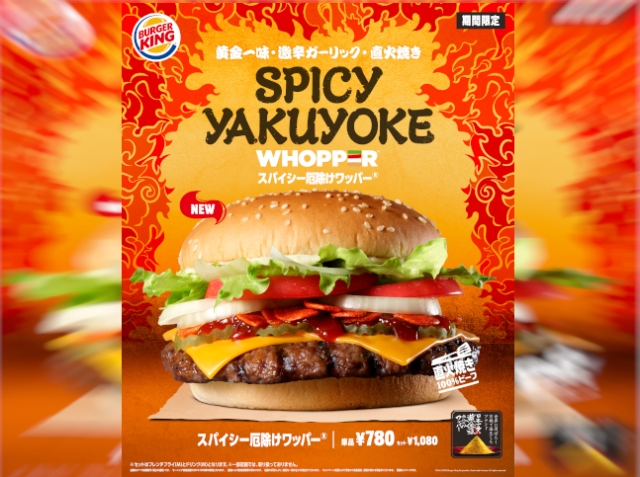 Burger King releases new Whopper to ward off evil in Japan