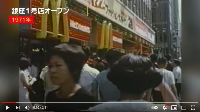 Celebrate 50 years of McDonald's Japan by walking through history, from 1971 to today【Video】