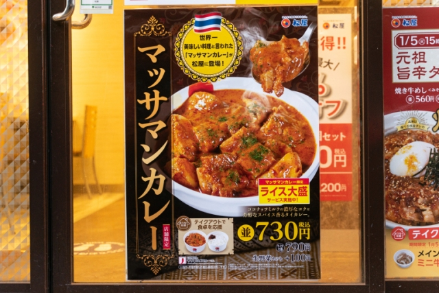 Japan's Matsuya restaurant chain debuts Massaman Curry, we find it Thai-rrifically tasty