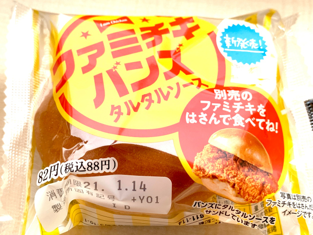 We try the new Famichiki Burger from Family Mart