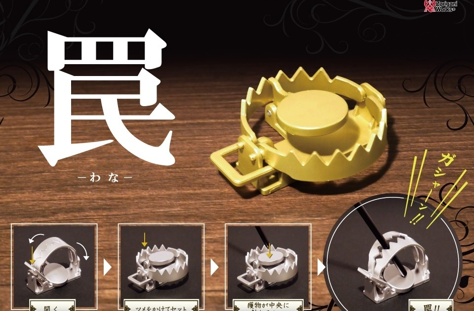 It's a trap (Japanese capsule toy)!