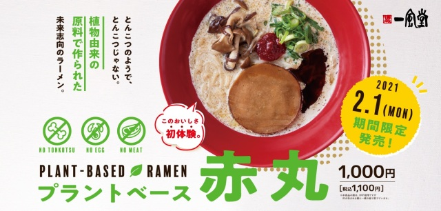 Ippudo serves up plant-based tonkotsu ramen in Japan for a limited time