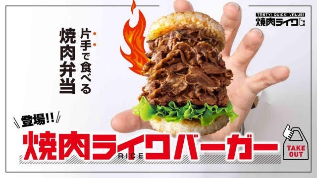 Yakiniku rice burger: A bento boxed lunch you can eat with one hand