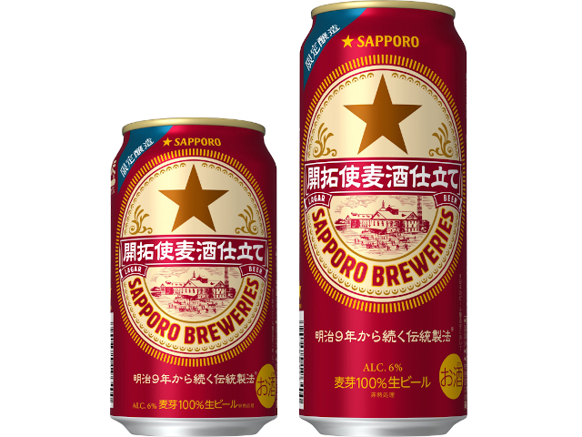 Sapporo decides to sell new Japanese beer with English mistake on label