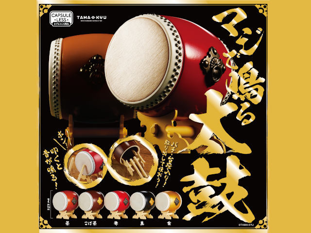 New taiko gacha capsule toys let you play Japanese drums with true-to-life sound